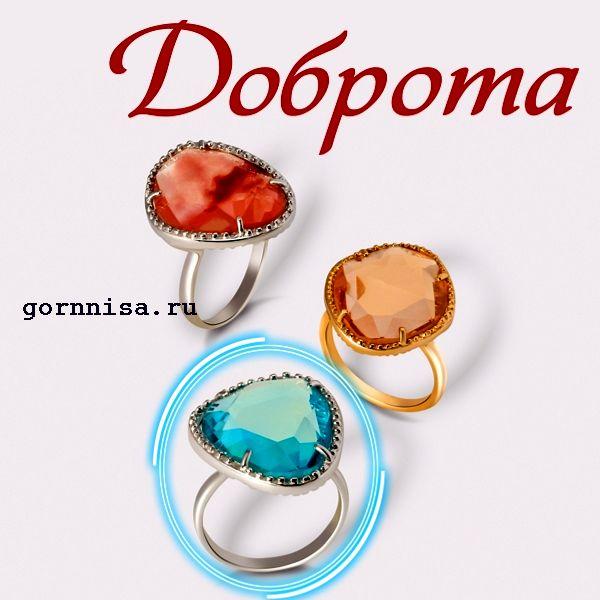 Кольцо 3 - https://gornnisa.ru/