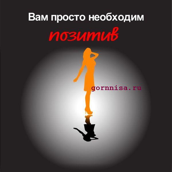 Силуэт 3 - оранжевый - https://gornnisa.ru