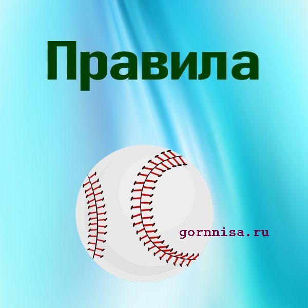 Мяч 3 - бейсбол - https://gornnisa.ru