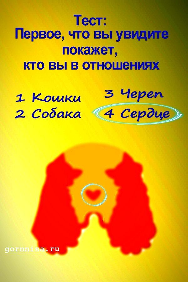#4 Сердце - https://gornnisa.ru/