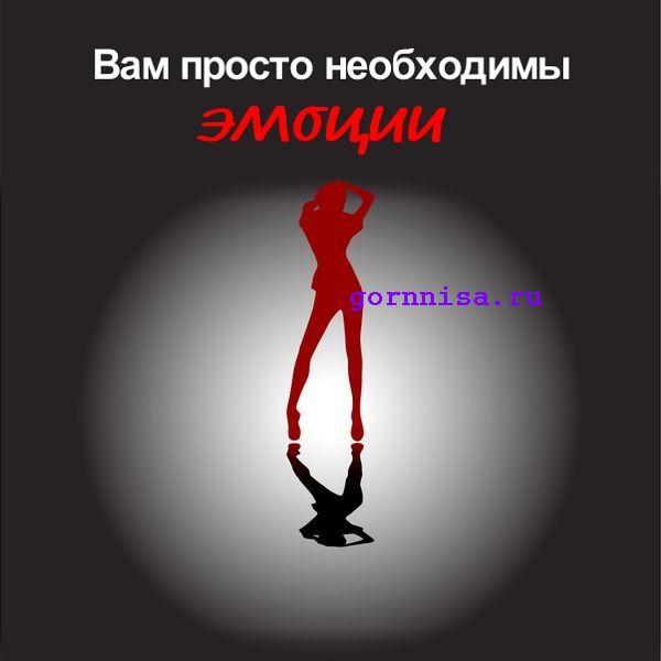 Силуэт 5 - красный - https://gornnisa.ru
