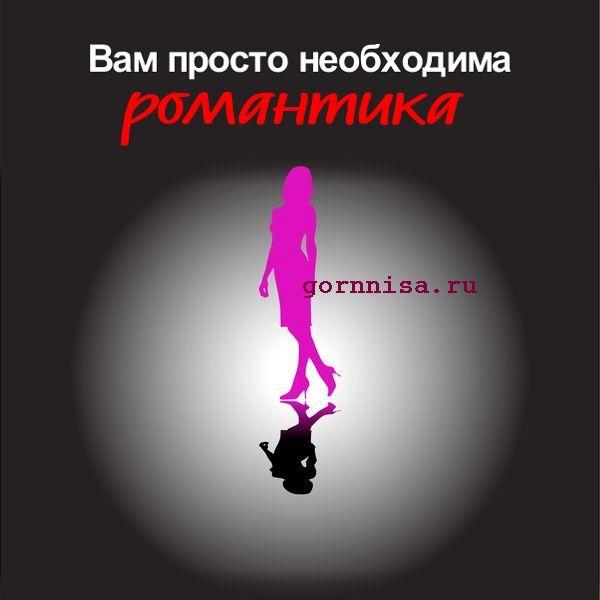 Силуэт 6 - розовый - https://gornnisa.ru