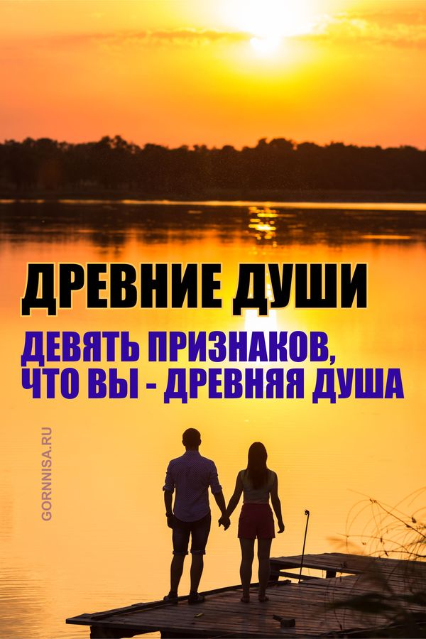 Древние Души: девять признаков, что Вы - древняя душа - https://gornnisa.ru