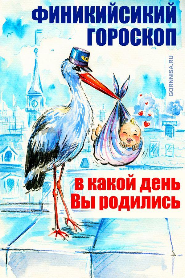 Финикийский гороскоп - в какой день Вы родились - https://gornnisa.ru