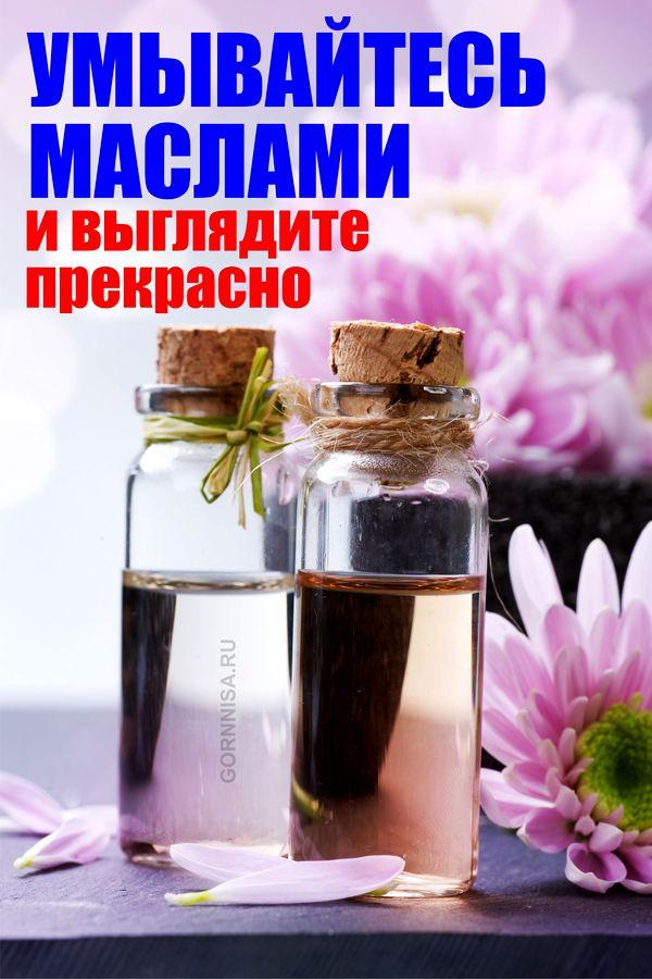 Умывайтесь маслами и выглядите прекрасно - https://gornnisa.ru