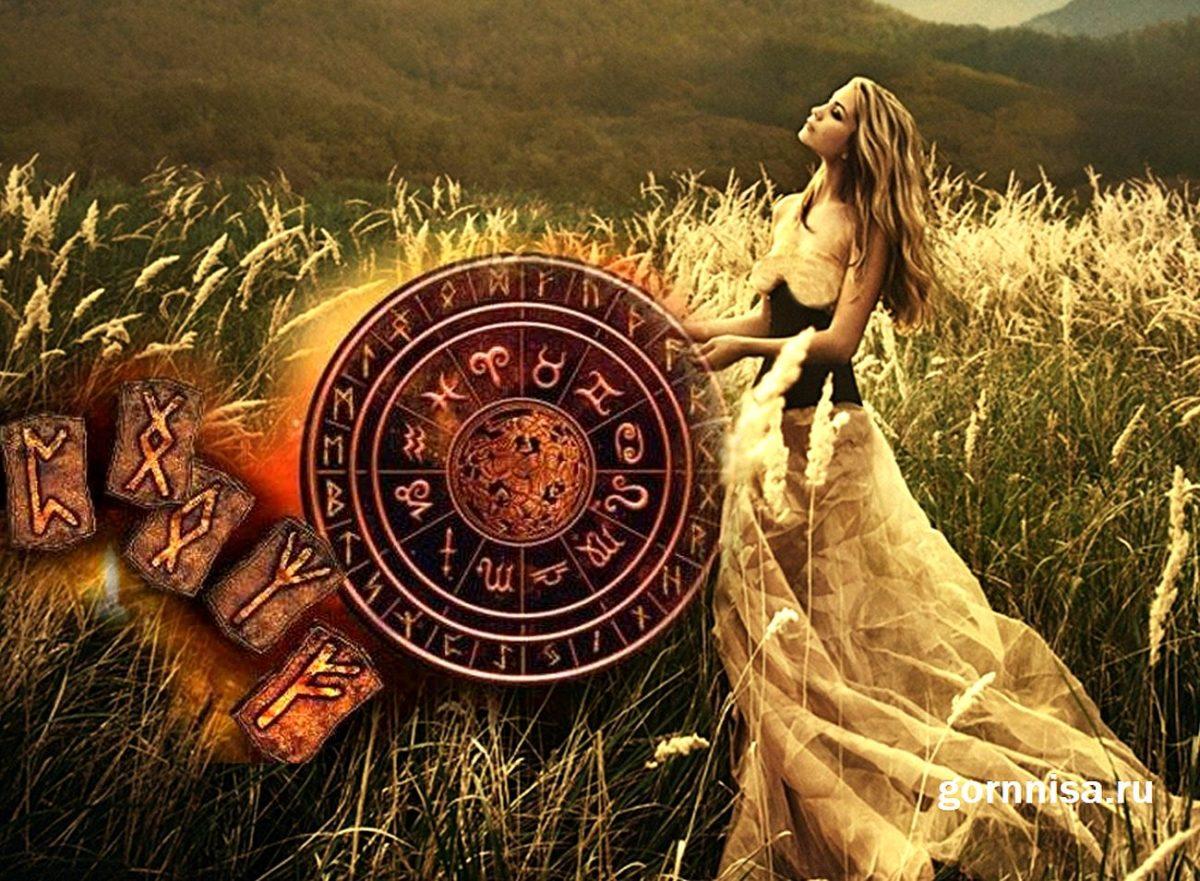 Рунический расклад для знаков зодиака до начала осени