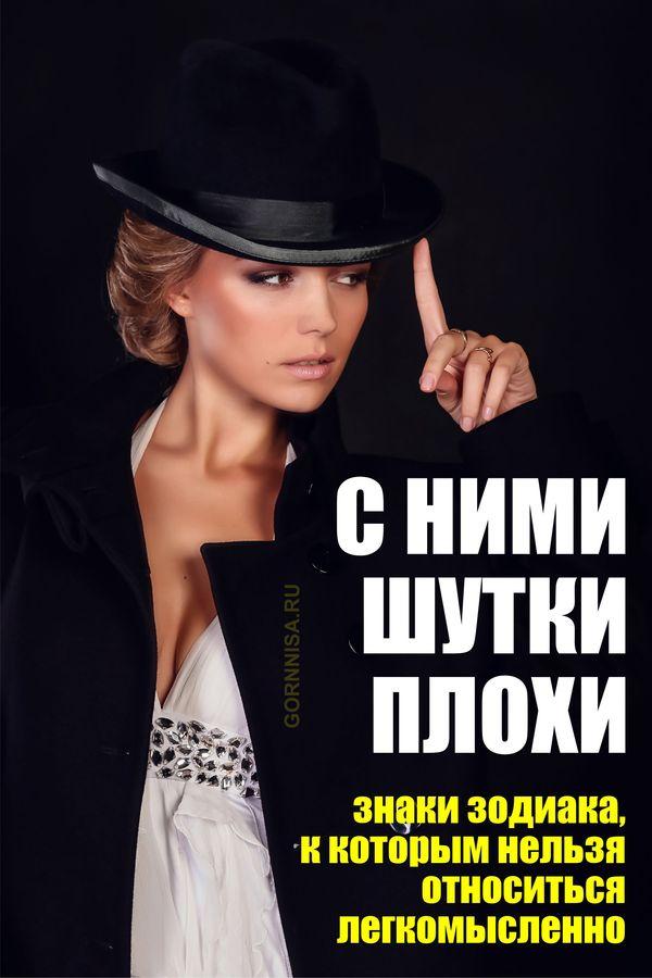 С ними шутки плохи - знаки зодиака, к которым нельзя относиться легкомысленно - https://gornnisa.ru