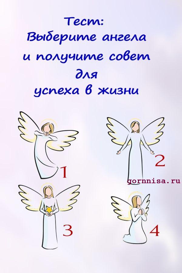 Тест: Выберите ангела и получите совет для успеха в вашей жизни  https://gornnisa.ru/