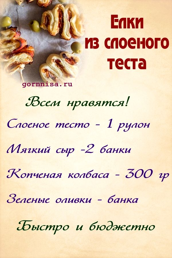 Елки из слойки с сыром и салями. Простой рецепт https://gornnisa.ru/