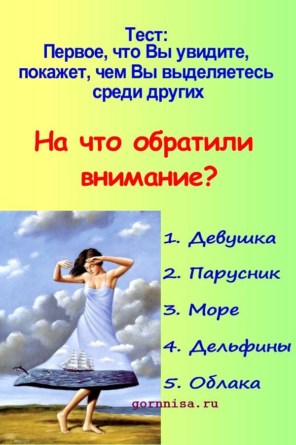 Тест личности: Первое, что вы увидите. покажет, чем вы отличаетесь от других людей https://gornnisa.ru/