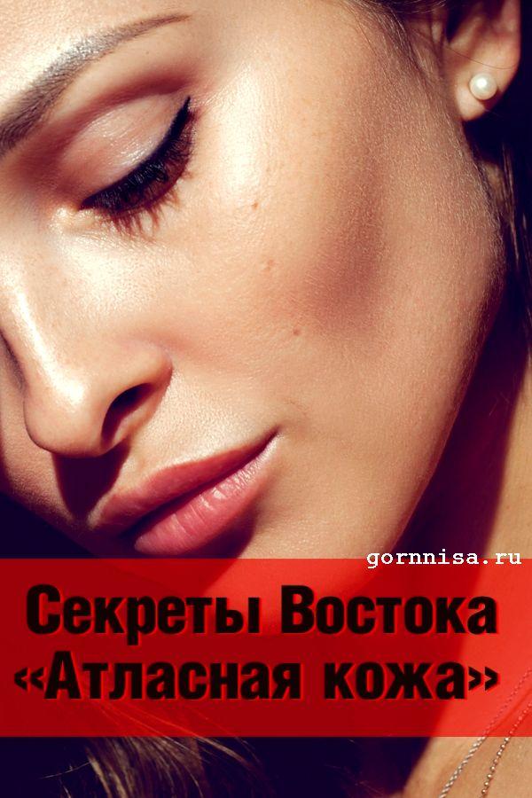Секреты Востока. «Атласная кожа» https://gornnisa.ru/