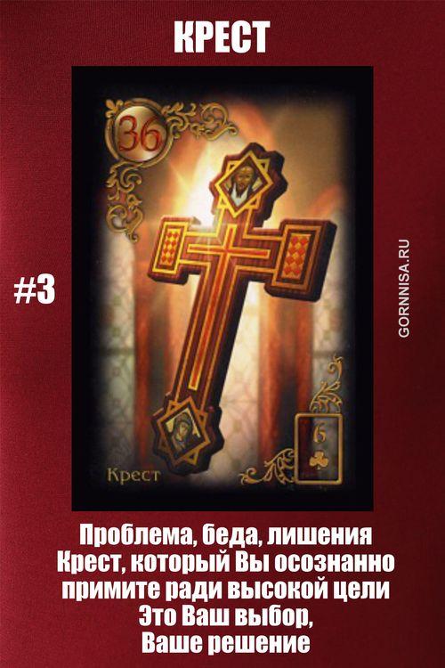 Карта #3 - Крест - https://gornnisa.ru