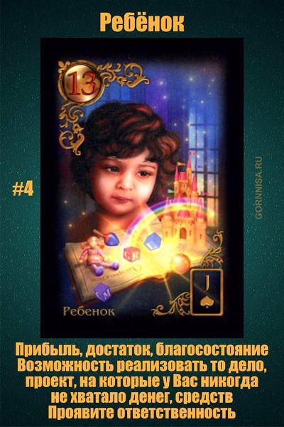 Карта #4 - Ребёнок - https://gornnisa.ru/