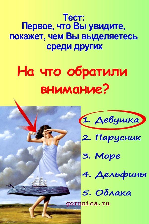 Тест личности: Первое, что вы увидите. покажет, чем вы отличаетесь от других людей. Девушка https://gornnisa.ru/