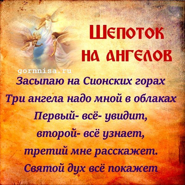 Шепотки на вещий сон. gornnisa.ru