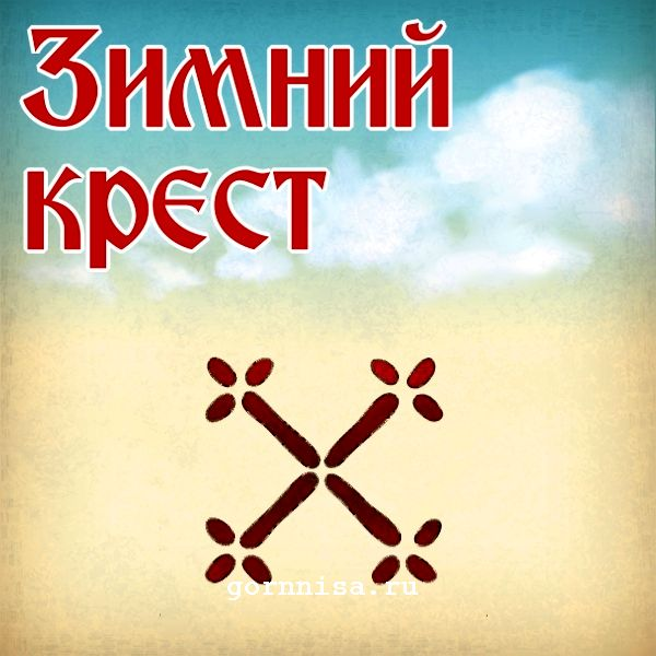 Славянский символ 2 https://gornnisa.ru/