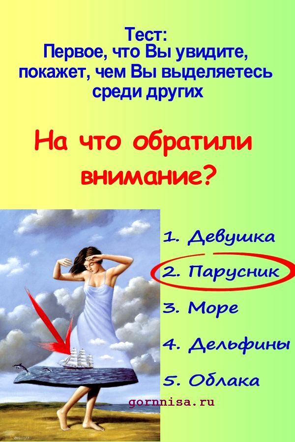 Тест личности: Первое, что вы увидите. покажет, чем вы отличаетесь от других людей . Парусник https://gornnisa.ru/