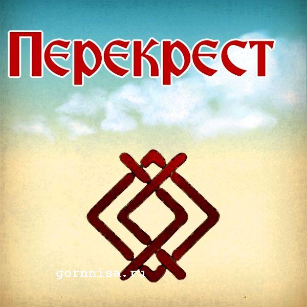 Славянский символ 3 https://gornnisa.ru/