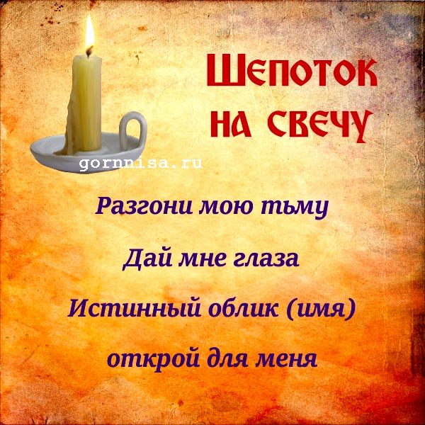 На свечу. gornnisa.ru