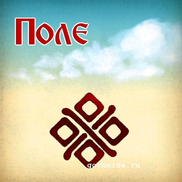 Славянский символ 4 https://gornnisa.ru/