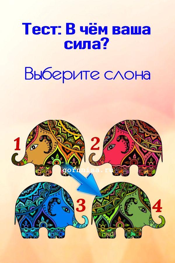 Тест: В чем ваша сила? В какие периоды она проявляется? https://gornnisa.ru/