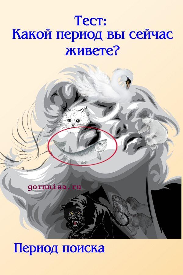 Тест: какой период вы сейчас живете? https://gornnisa.ru/