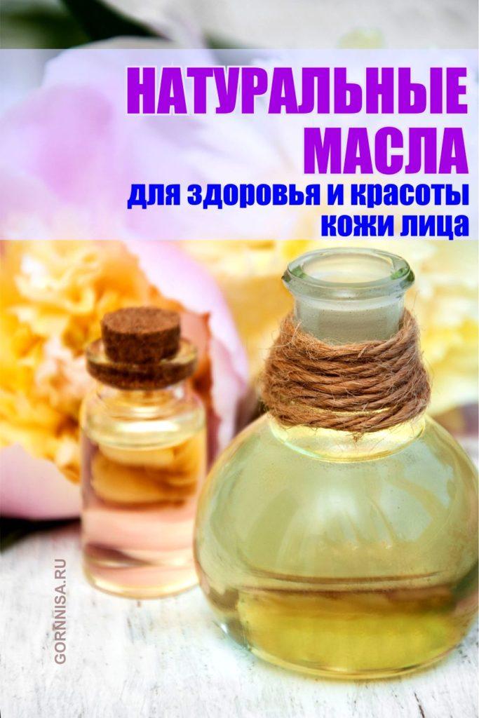 Натуральные масла - для здоровья и красоты кожи лица - https://gornnisa.ru