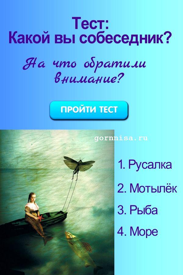 Тест: Какой Вы собеседник? На что обратили внимание на картине?  https://gornnisa.ru/