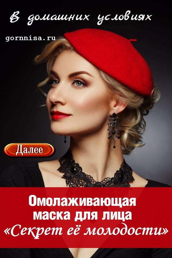 Омолаживающая маска для лица «Секрет её молодости». В домашних условиях https://gornnisa.ru/