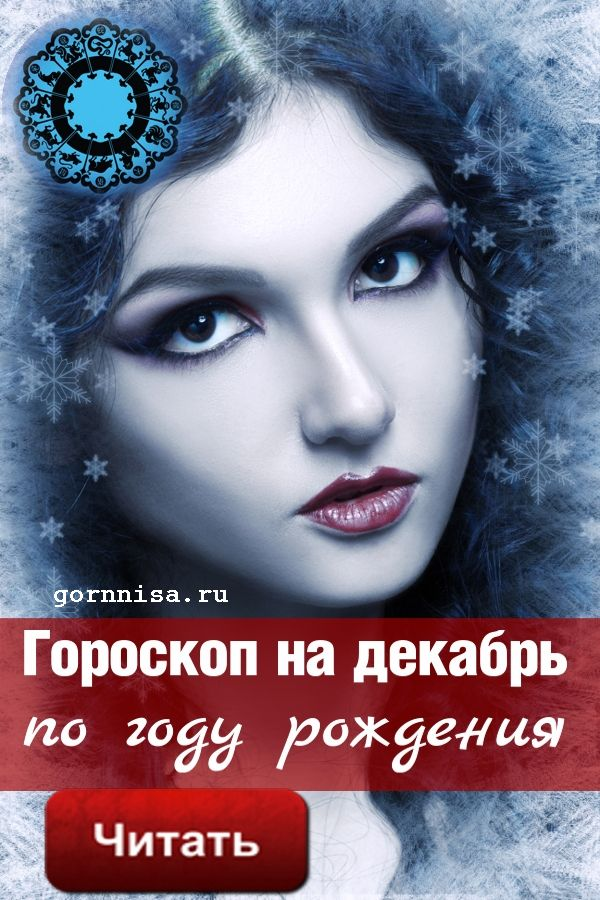 Гороскоп на декабрь. По году рождения  https://gornnisa.ru/