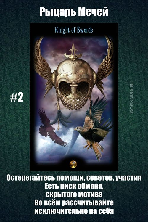 Карта #2 - Рыцарь Мечей - gornnisa.ru