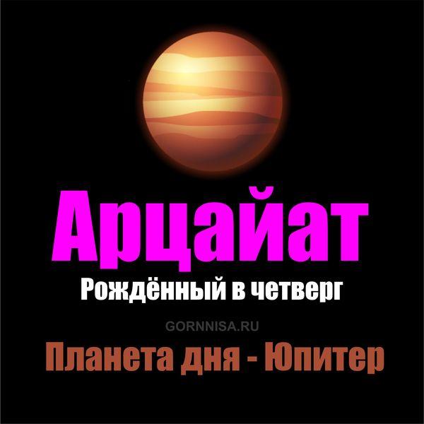 Астрологический прогноз на ближайшие дни по финикийскому календарю - по дню рождения - gornnisa.ru