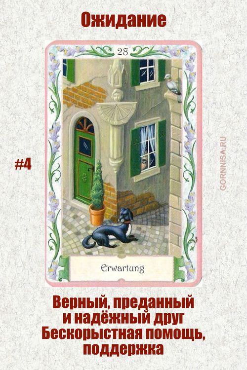 Карты Киппер - расклад на близкого Вам человека - gornnisa.ru