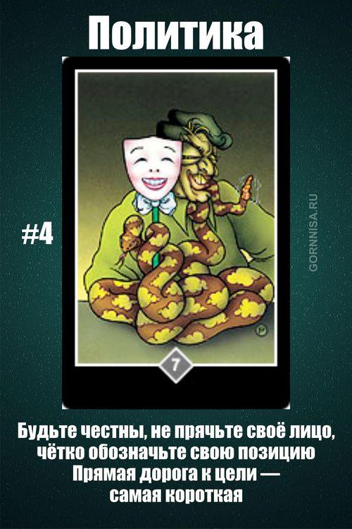 Карта #4 — Политика - gornnisa.ru