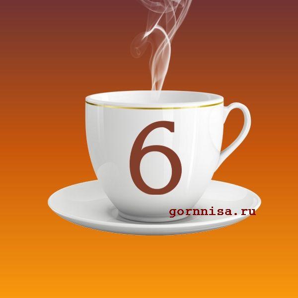 Чашка #6