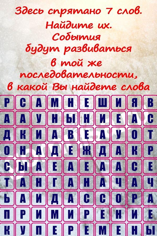 Тест: Прогноз событий декабря. Найдите слова  gornnisa.ru