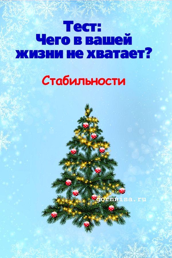 Елка - https://gornnisa.ru/