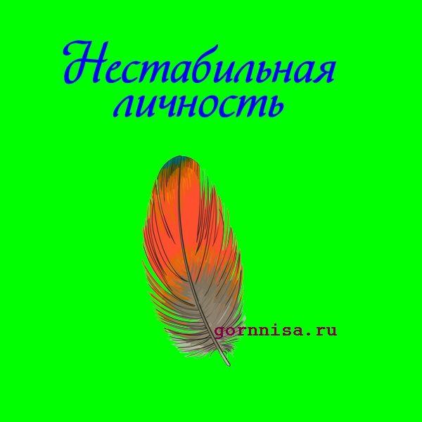 Перо 1 - https://gornnisa.ru/