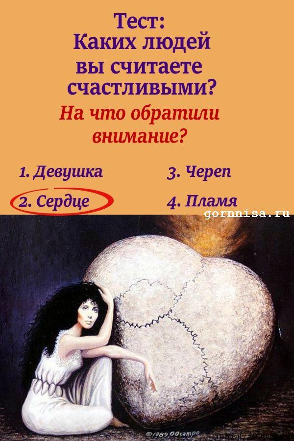 #2 Сердце - https://gornnisa.ru/