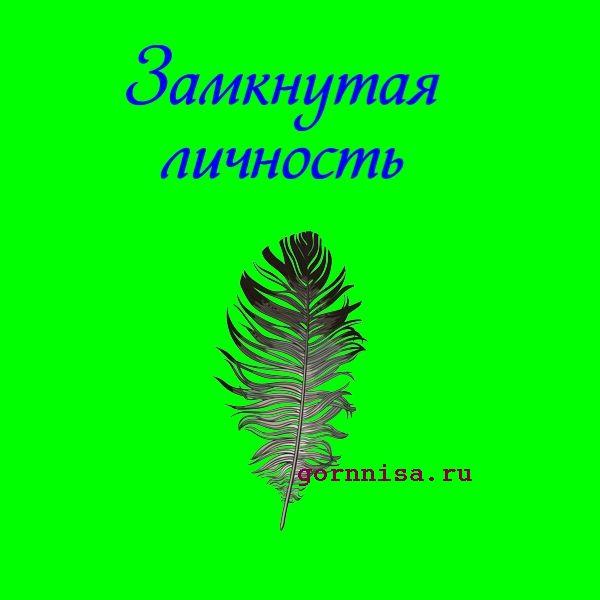 Перо 2 - https://gornnisa.ru/