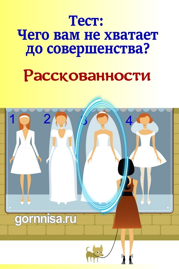 Тест: Чего вам не хватает до совершенства? https://gornnisa.ru/