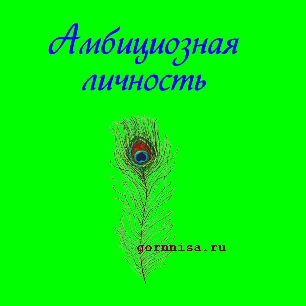 Перо 3 - https://gornnisa.ru/