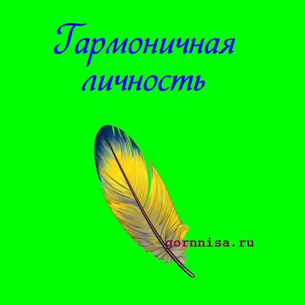 Перо 4 -  https://gornnisa.ru/