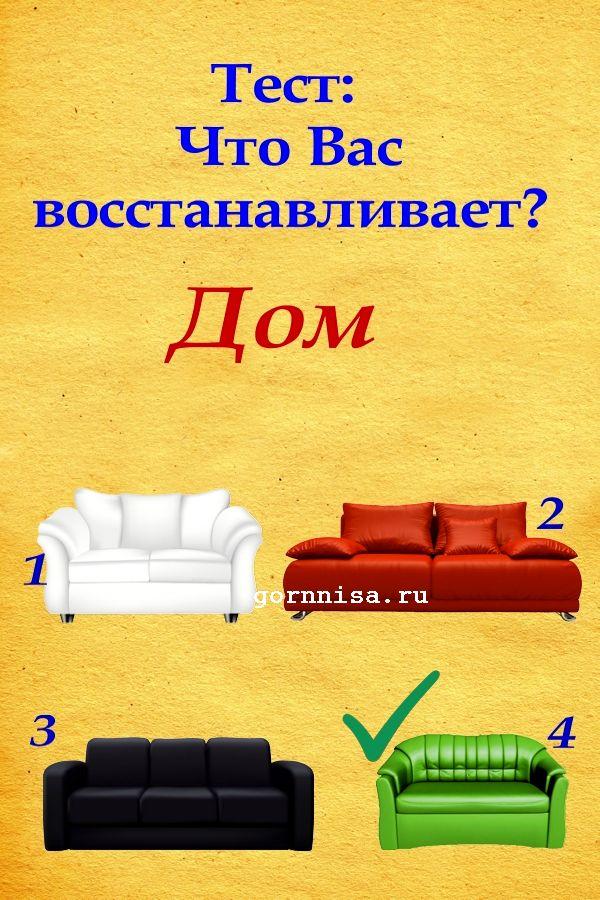 Тест: Что вас восстанавливает?   https://gornnisa.ru/