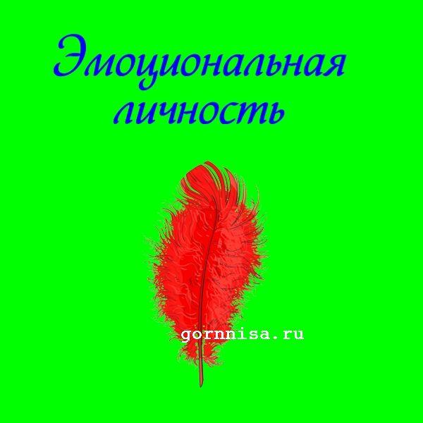 Перо 5 -  https://gornnisa.ru/