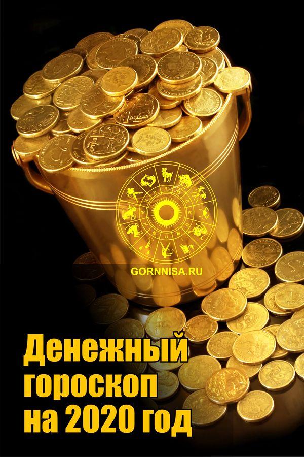 Денежный гороскоп на 2020 год - gornnisa.ru