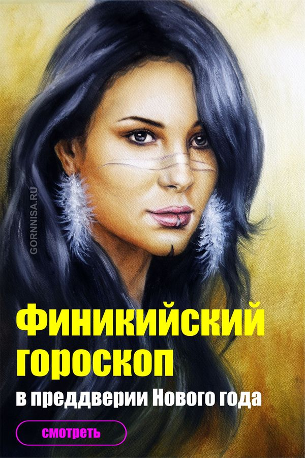 Финикийский гороскоп - в преддверии Нового года - gornnisa.ru
