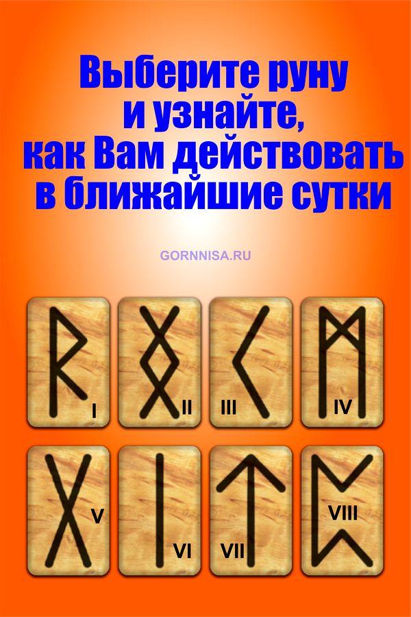 Выберите руну и узнайте, как Вам действовать в ближайшие сутки - gornnisa.ru