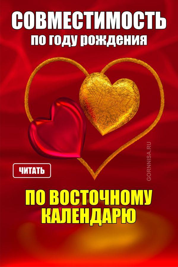 Совместимость по году рождения - по Восточному календарю  https://gornnisa.ru/