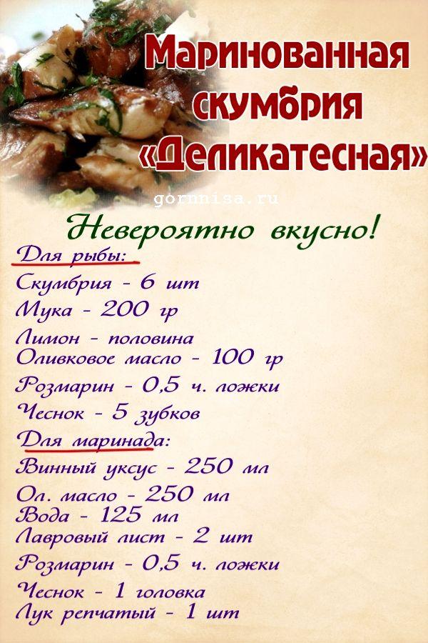 Маринованная скумбрия «Деликатесная». Простой рецепт https://gornnisa.ru/